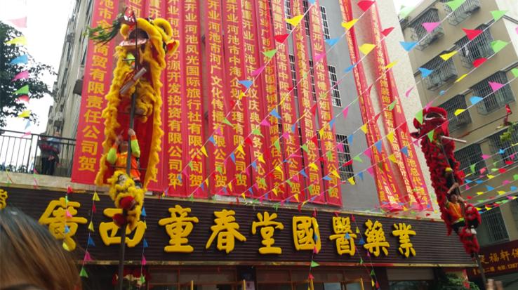 热烈庆祝童春堂国医药业有限公司开业庆典