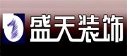 南宁盛大天成装饰设计公司(盛天装饰设计)