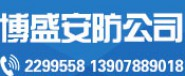 cmp冠军体育市博盛安防科技有限公司