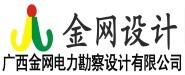 广西金网电力勘察设计有限公司