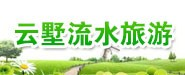 广西云墅流水旅游开发有限公司