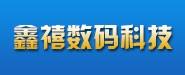 南宁市鑫禧数码科技有限公司