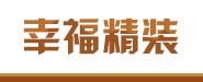 南宁新奢装饰科技有限公司