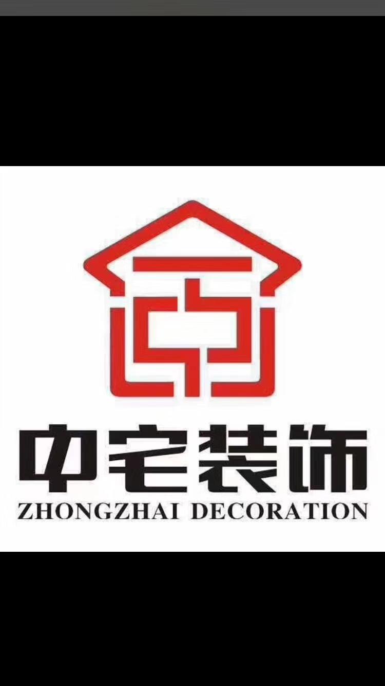 广西中宅建筑装饰工程有限责任公司河池分公司