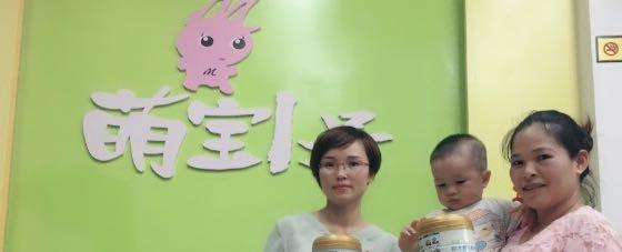 萌宝1号母婴店