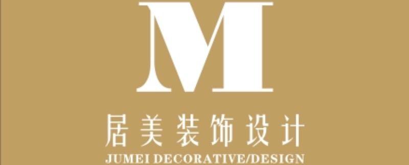 居美装饰设计机构