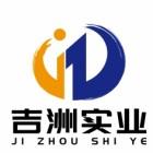 广西河池市吉洲物业管理有限公司