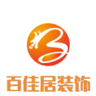 广西佰佳居装饰工程有限公司
