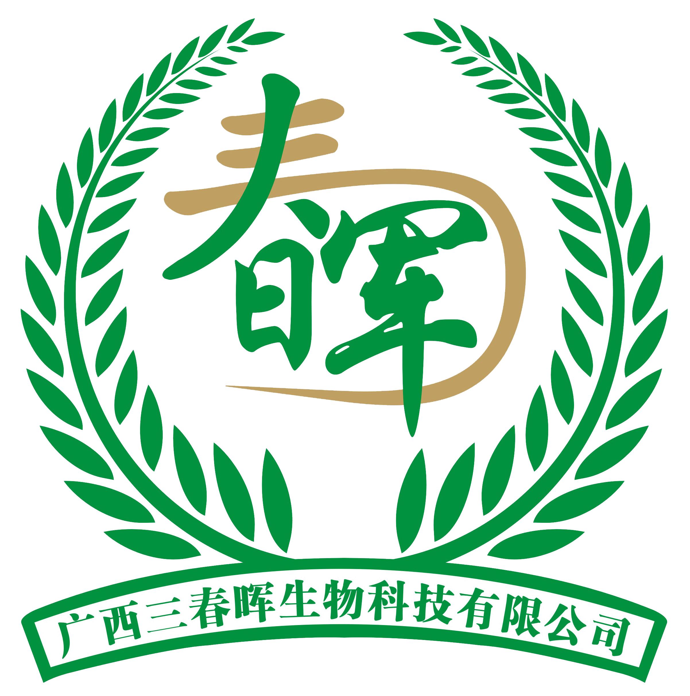 广西三春晖生物科技有限公司