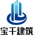 广西宝千建筑工程有限公司