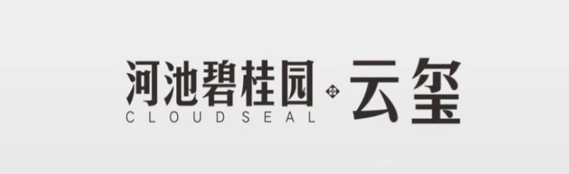 广东碧桂园物业服务有限公司河池分公司
