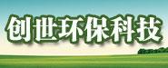 广西河池创世环保科技有限公司
