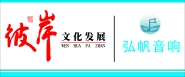 龙8国际手机登录市彼岸公益传媒有限公司
