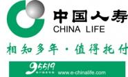 中国人寿保险股份有限公司河池分公司南新西路支公司