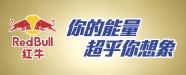 北京红牛饮料销售有限公司广西分公司